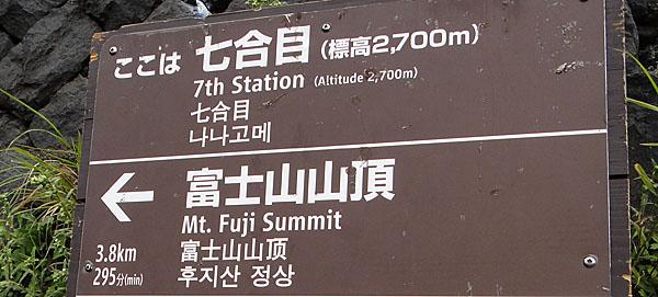 fuji_012